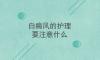 北京白癜风病医院讲解怎样护理血瘀性白癜风呢